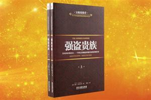 强盗贵族(全两册)