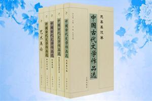 团购:中国古代文学作品选5册