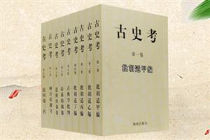 古史考(全9卷)