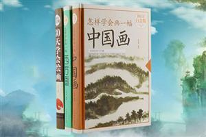 团购:超值全彩学绘画3册