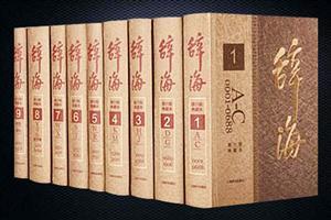 辞海-全九册-第六版-典藏本