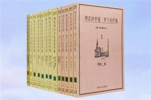 团购:傅雷译名著13册