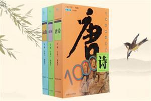 团购:千编经典诗词3册