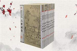 团购:中国历代绘刻本名著新编10册