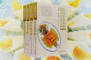 团购:100位中国烹饪大师作品集锦4册