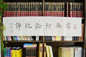 (单张)宣纸手工雕版印刷--弘一法师手书《阿弥陀佛》