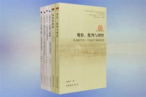 团购:人文学术6册