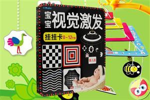 团购:宝宝视觉激发:挂挂卡2册