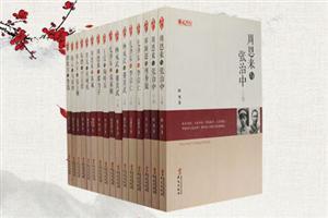 团购:统战人物传记系列13种16册
