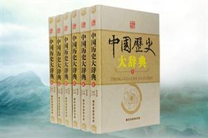 《中国历史大辞典》