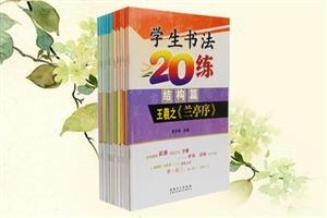 团购:学生书法20练20册