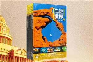 典藏世界(全六卷)