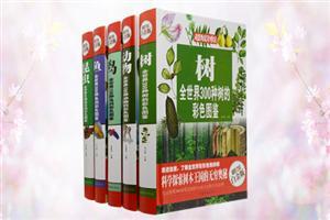团购:超级彩图馆动植物5册