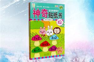 2-5岁-宝宝最喜爱的神奇贴纸书-(全6册)-益智版-1000张超炫精美贴纸