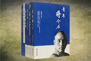 团购:蒋氏家族6册