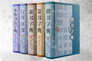 团购:书法字典5册