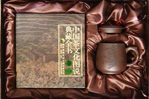 中国茶文化图说典藏全书-(全三卷)