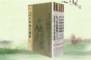 团购:中国历代绘刻本名著新编6册