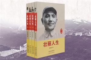 团购:壮丽人生全4册