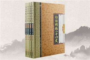 彩图珍藏版---白话精编二十四史《全4卷》