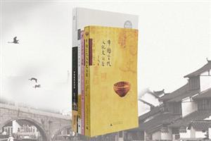 """团购:""""中国文化生活""""4册"""