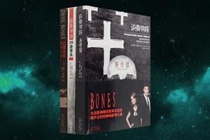 识骨寻踪:魔鬼之骨+圣骨墓+206块骨头(套装共3册)