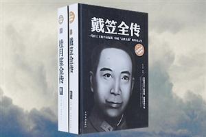 团购:戴笠+杜月笙全传2册