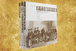 团购:温故影像3册