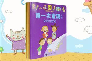 团购:第一次发现丛书透视眼系列6册