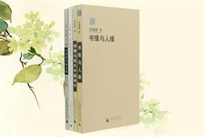 团购:彼岸学术4册