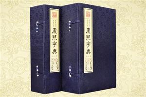 康熙字典:增篆石印本