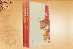 团购:中国祥瑞4册