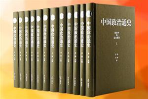 中国政治通史