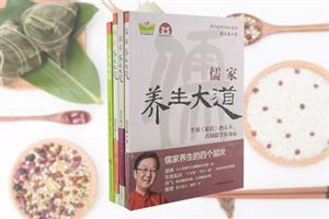 团购:国学养生系列4册