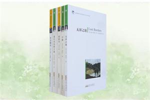 团购:绿色经典生态文学5册
