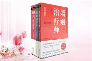 团购:婚姻治疗师(签名本)3册