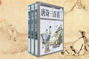 团购:国学典藏诗词曲三百首3册