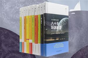 团购:轻经典·少儿文学经典10册