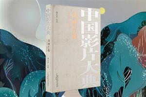 中国影片大典. 动画片卷 : 1923-2010