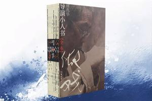导演小人书:全本