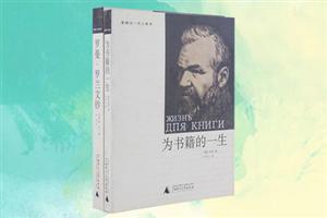 团购:罗曼・罗兰+绥青2册