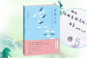 智惠子抄(签名本)