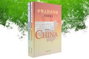 团购:中外地图集2册