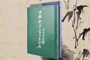 团购:《中国钢笔书法大字典》《中国当代楹联墨宝精鉴》