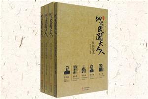 团购:细说民国大文人全4册