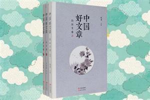 团购:中国好文章3册
