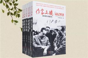 《作家文摘》20周年珍藏本