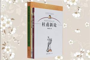 团购:杜甫诗学3册