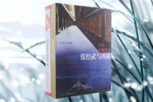 团购:《解放西藏史》《中央驻藏代表张经武与西藏》
