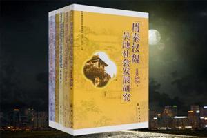 团购:苏南历史与社会丛书5册